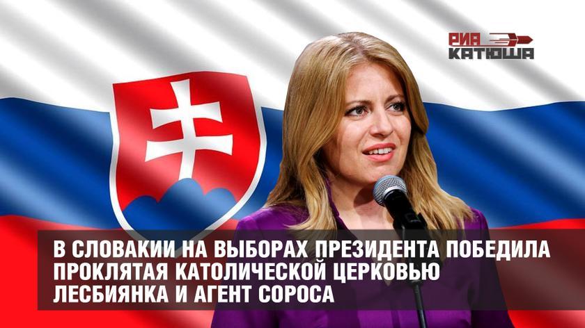 Протестная демократия: в Словакии на выборах президента победила проклятая католической церковью лесбиянка и агент Сороса