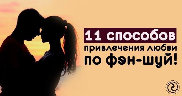 11 способов привлечения любви по фэн-шуй