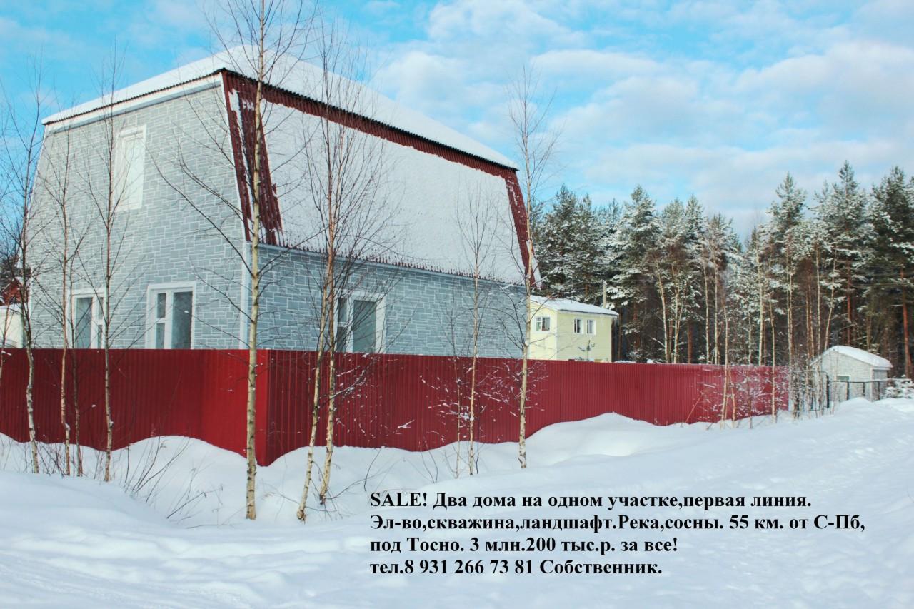 Продаю 2 дома на одном участке