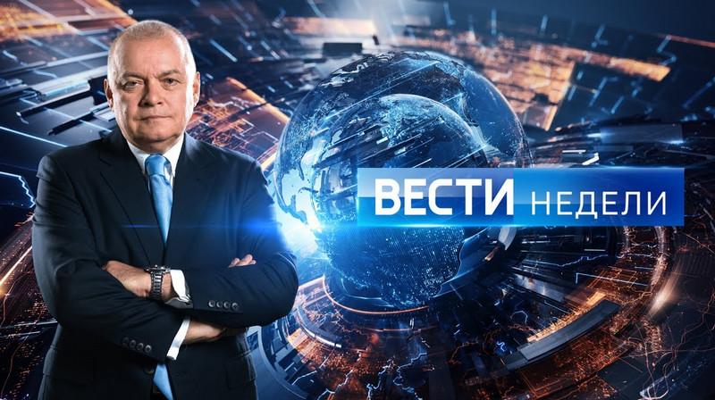 Итоги политической недели в программе Вести недели с Дмитрием Киселёвым 28.05.17