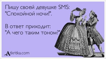 """Пишу своей девушке SMS: \""""Спокойной ночи!\"""".  В ответ приходит: \""""А чего таким тоном?\""""."""
