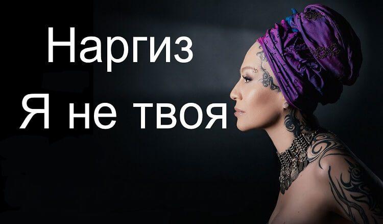 Эта великолепная песня загадочной Наргиз проникает прямо в душу! Более 42 000 000 просмотров!