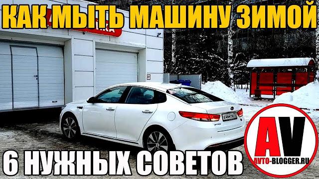 Как мыть машину зимой (на мойке). 6 СОВЕТОВ!