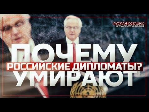 Почему российские дипломаты умирают? (Руслан Осташко)