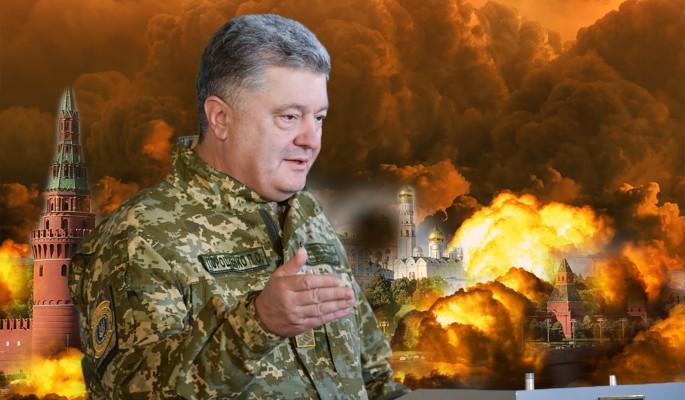 Порошенко грезит о войне с Россией