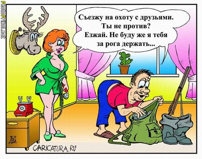 Когда жена ушла, мне сначала было грустно и тоскливо... Улыбнемся)))