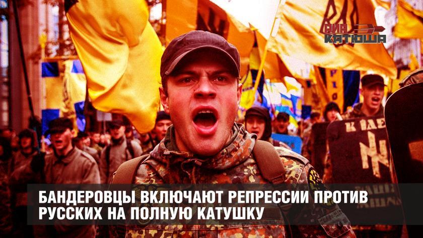Бандеровцы включают репрессии против русских на полную катушку