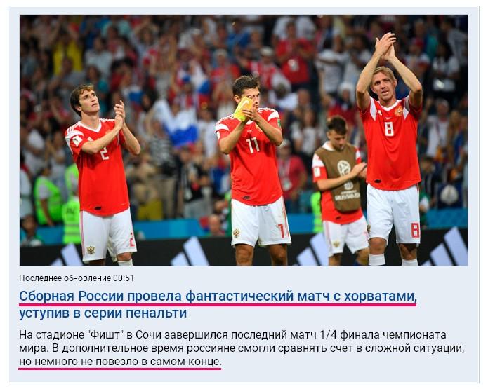 Команда России стала лучшей …