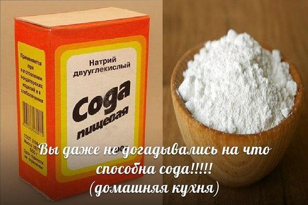Сода на вес золота
