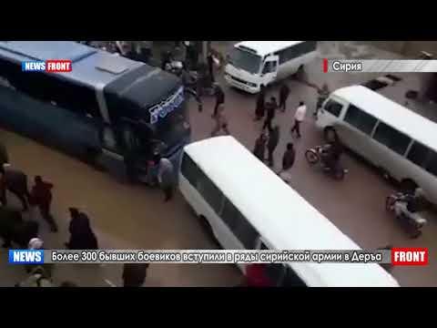 Более 300 бывших боевиков вступили в ряды сирийской армии в Деръа