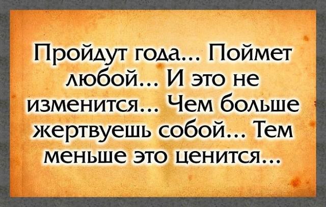 Любите женщин...