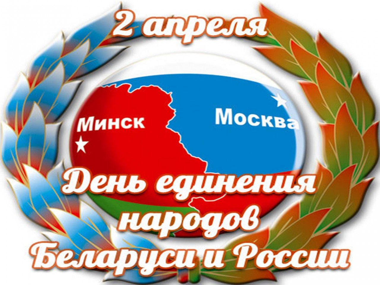 Владимир Путин поздравил с Днем единения народов России и Беларуси