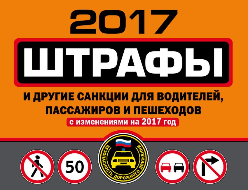 Водителям на заметку - таблица штрафов на 2017год