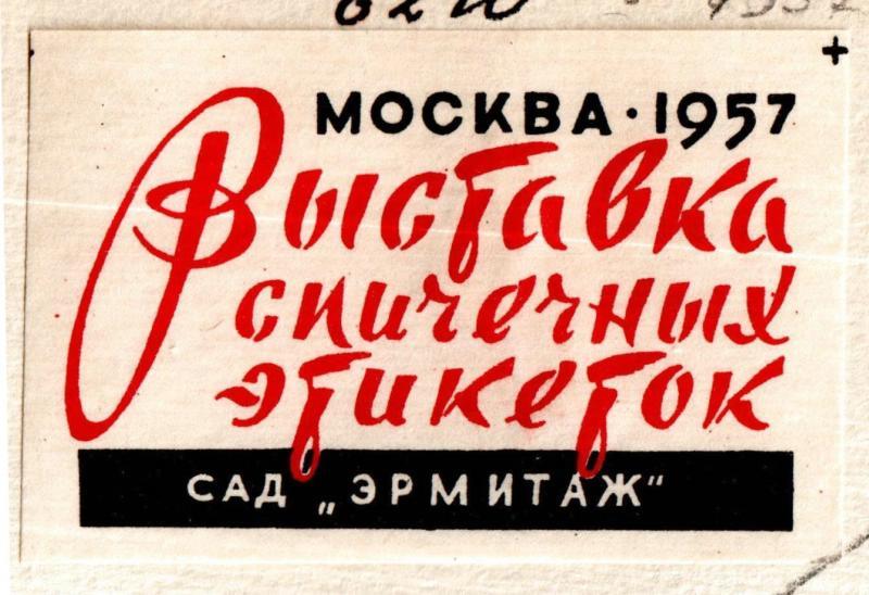 Культуру – в массы! Дизайн спичечных коробок в СССР