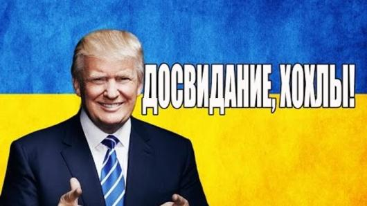 Трамп предал Украину