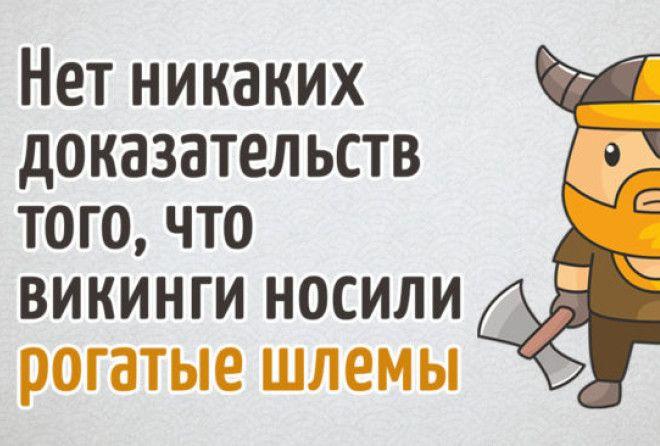 15 РАСПРОСТРАНЁННЫХ МИФОВ, К…