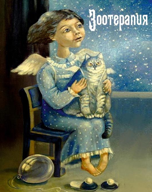 Фелинотерапия : Лечение с помощью кошек