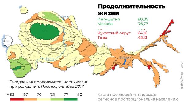 Россия в картах-анаморфозах