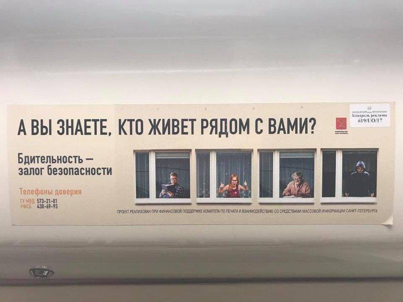 """Смольный предложил гражданам """"стучать"""" на своих соседей"""