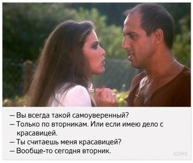 Ты всегда такой самоуверенный...? Улыбнемся)))