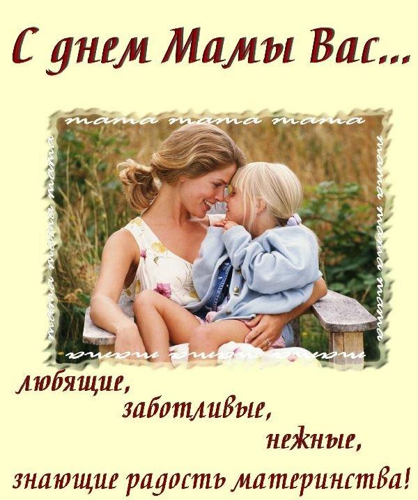 Поздравления от детей 3-лет с днем матери