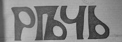 Этот день 100 лет назад. 18 (05) ноября 1912 года