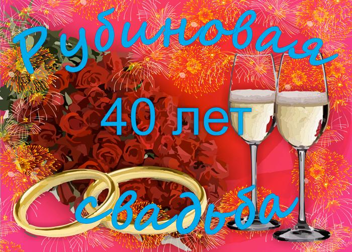 Прикольные поздравления с 40 летием свадьбы