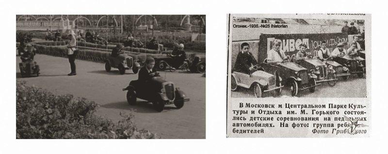 Довоенный период проката педальных автомобилей в Парке Горького СССР, авто, интересно, история, каршеринг, прокат автомобилей, советский союз