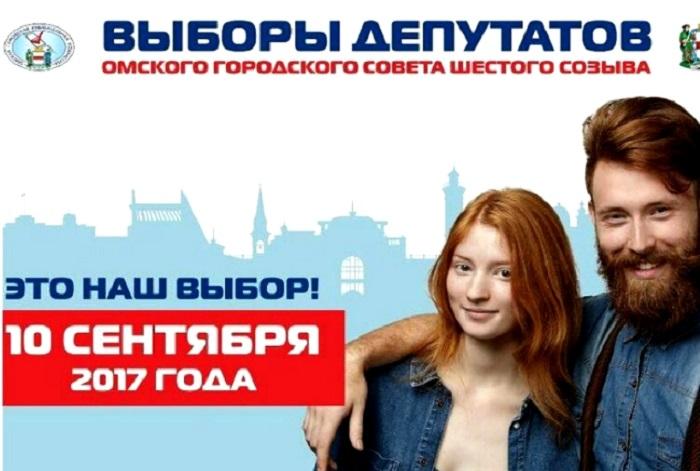 Люди, рекламировавшие банк спермы, теперь зовут Омск на выборы