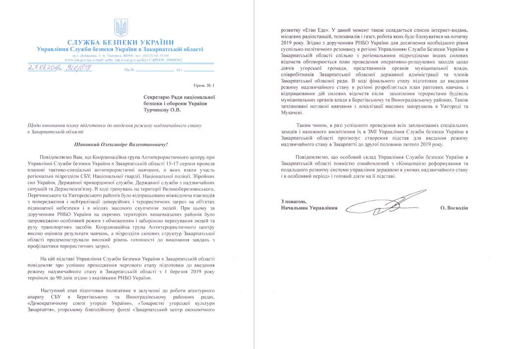 Правительство Украины видит в венграх  террористическую угрозу