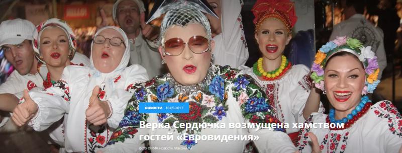 Верка Сердючка возмущена хамством гостей «Евровидения»