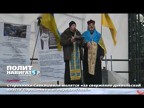 Перед Верховной Радой молятся «за свержение дьявольской власти Порошенко и его прихвостней»