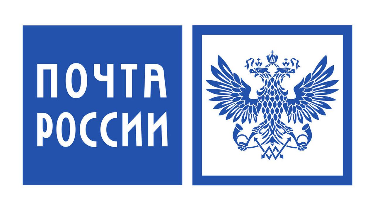 """В отделениях """"Почты России"""" …"""