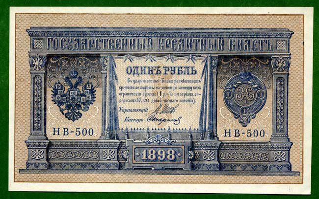 История российских и советских денег в купюрах деньги, рубль, история