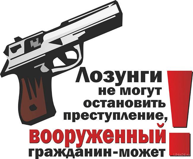 .И это все о нем.......про законность огнестрела
