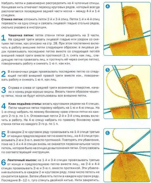 Вязание спицами носков двойная пятка