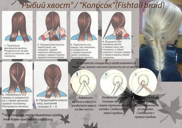 Учимся плести разные косы