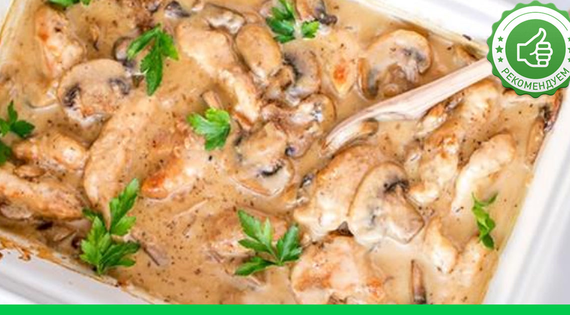 Куриное филе с грибами запеченное в йогурте