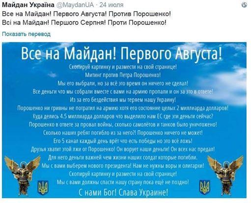 Новый майдан против Порошенко