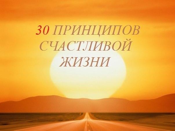 30 ПРИНЦИПОВ СЧАСТЛИВОЙ ЖИЗНИ