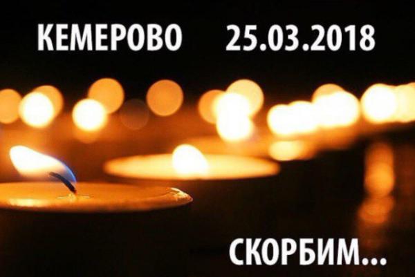 Сегодня в России траур по по…
