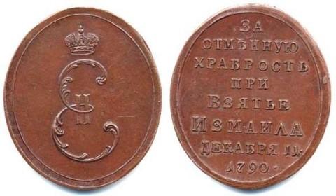 «За взятие Измаила». 1790 год