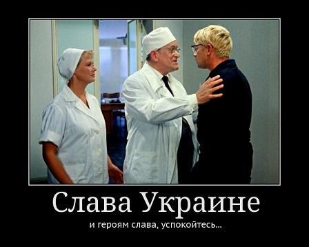 Александр Роджерс. За что славить Украину?