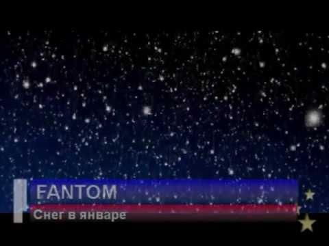 Проект FANTOM - Снег в январе