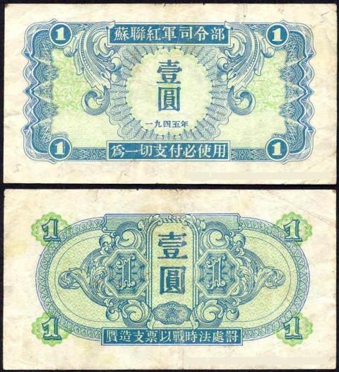 Военные деньги, выпущенные СССР на территории Китая