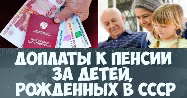Новая надбавка к пенсии за детей в 2018 году