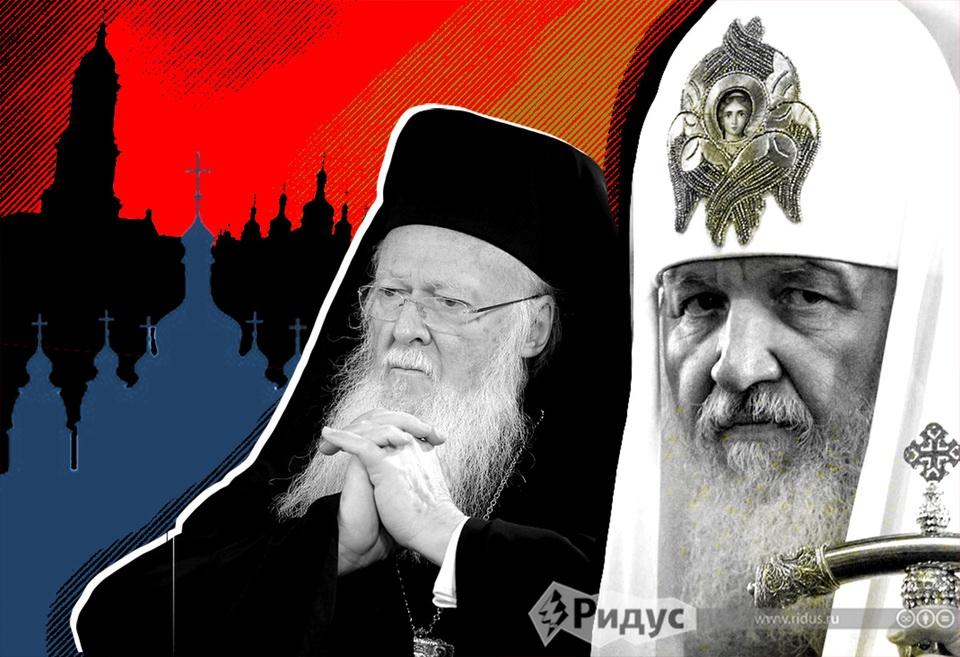 Конфликт между РПЦ и Констан…
