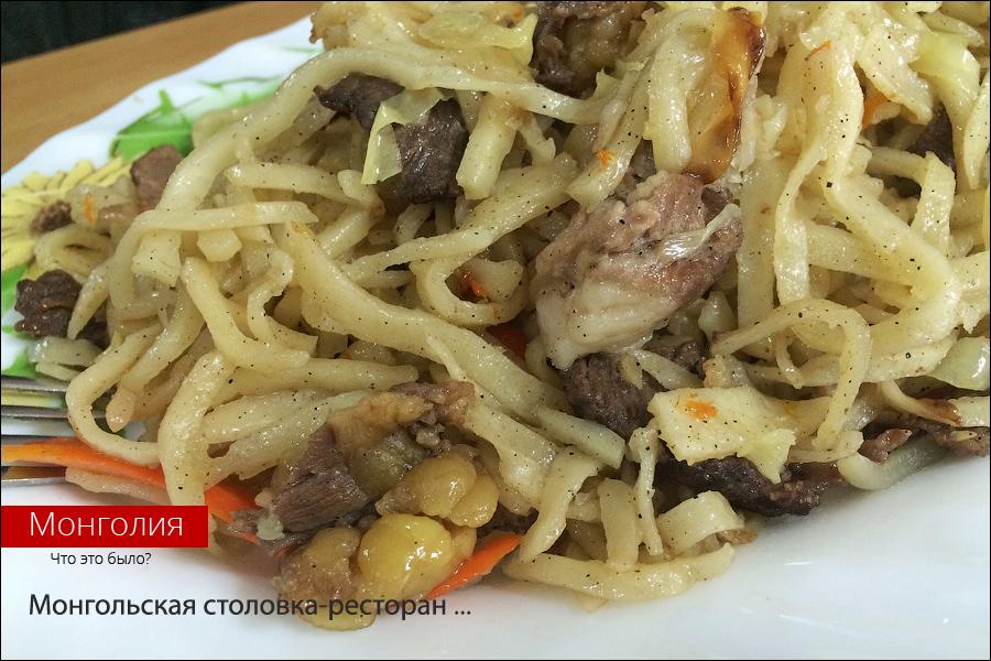 Монгольская столовка-ресторан