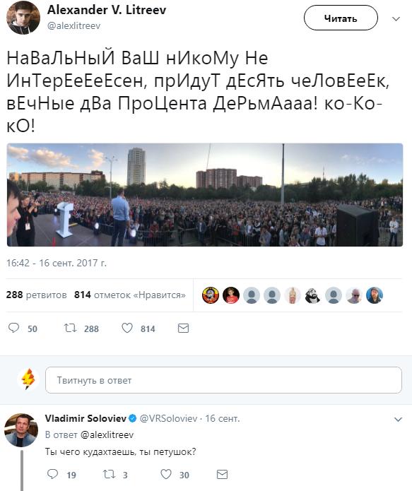 Активист Навального вывел Соловьева из себя