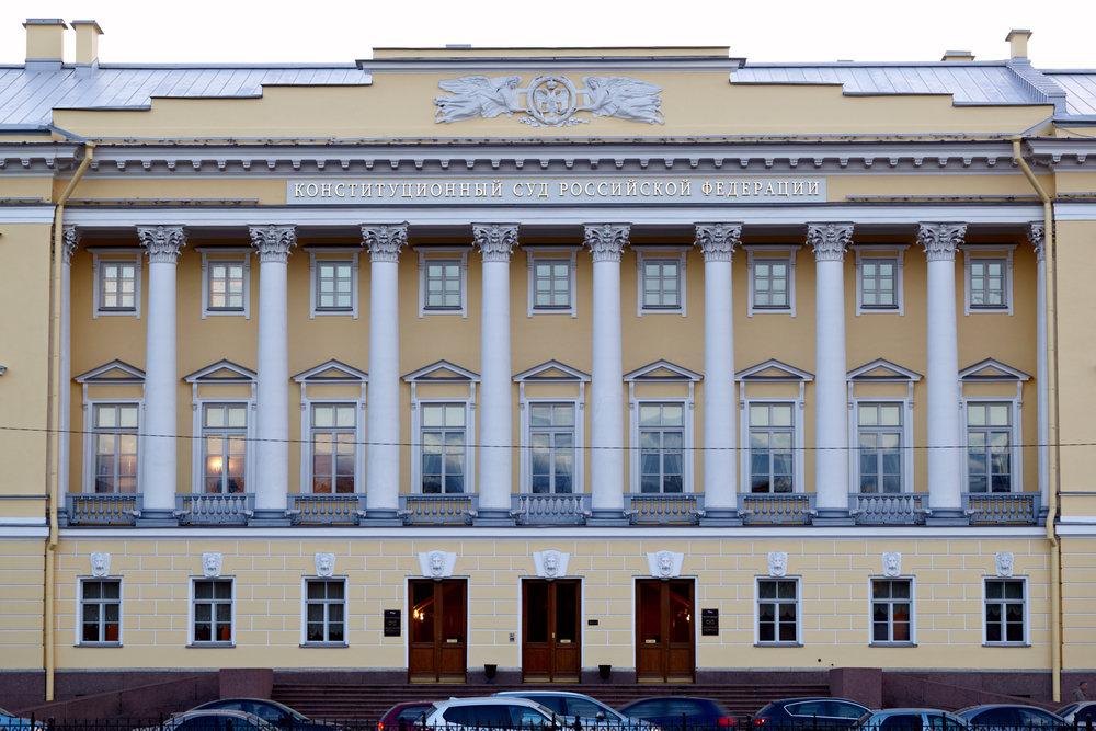 КС РФ рассматривает вопрос о возмещении судебных издержек